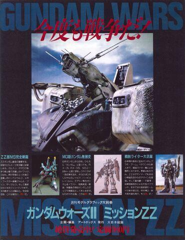 File:Gundam Wars Mission ZZ.jpg