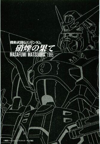 File:Mobile Fighter G Gundam Edge Of Gunsmoke137.jpg