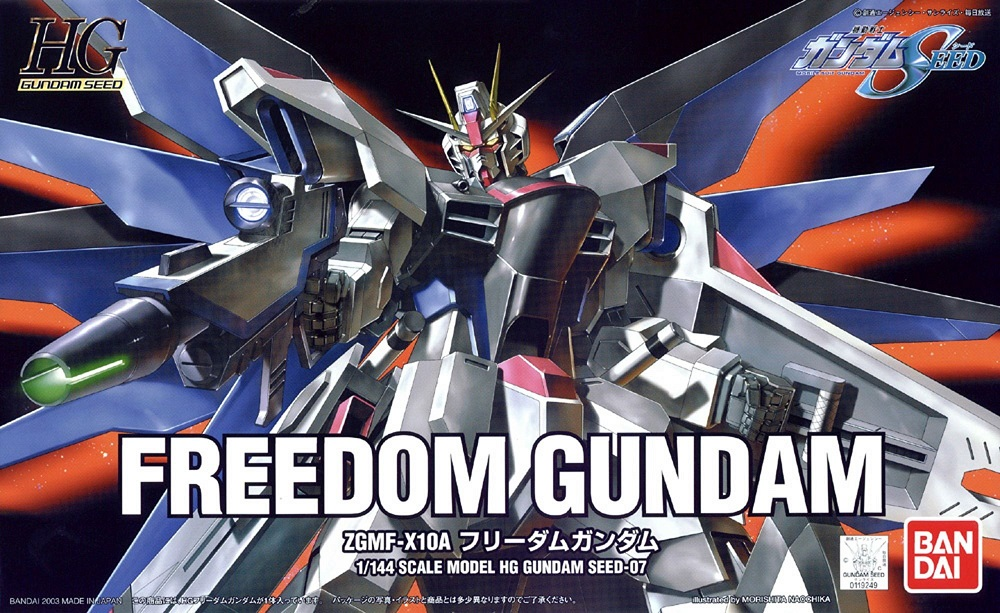 File:Hg seed-07 freedom gundam.jpg