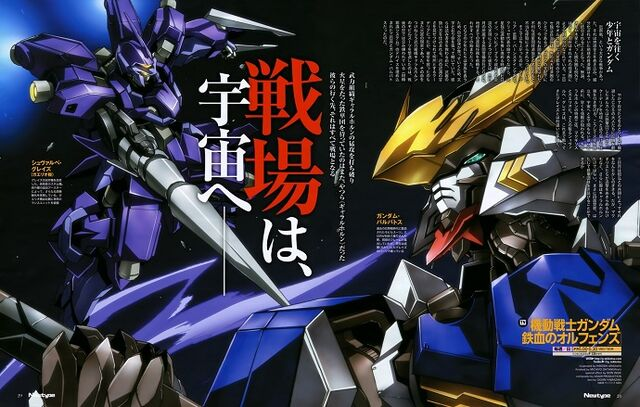 File:Mobile-suit-gundam-iron-blooded-orphans Poster 2.jpg