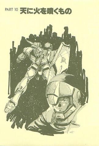 File:Â-Gundam 245.jpg