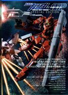 Gundam 00P Second Season Gundam Astraea Type-F