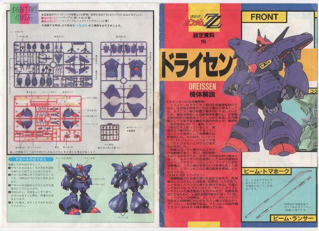 File:AMX009 Dreissen - ManualScan0.jpg