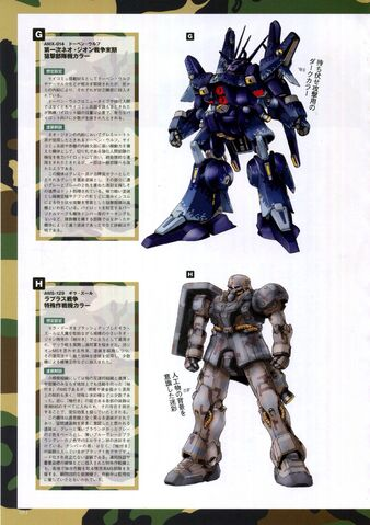 File:Neo Zeon Color 04.jpg
