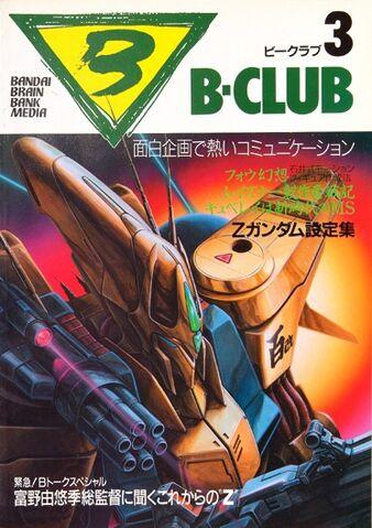 File:B-CLUB.jpg