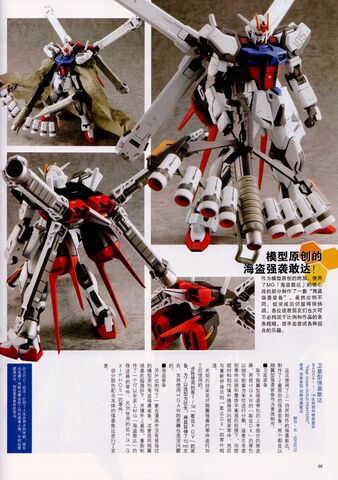 File:Crossbone Strike Gundam.jpg