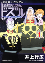 File:Mobile Suit Gundam Super Dad Dozle - False War Story Vol.1.jpg