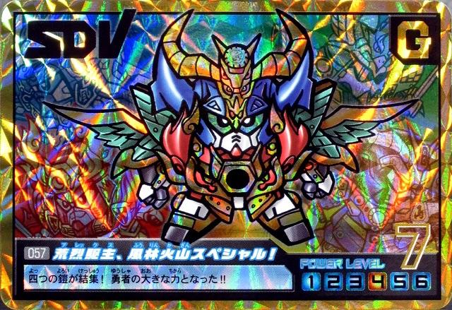 File:Gundam Boy SD 08.jpg