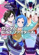 Gundam Build Fighters Vol.1 (Novel)