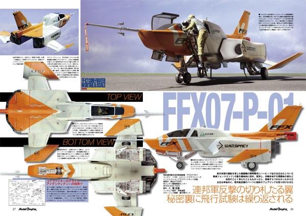 File:FFX07-P-01.jpg
