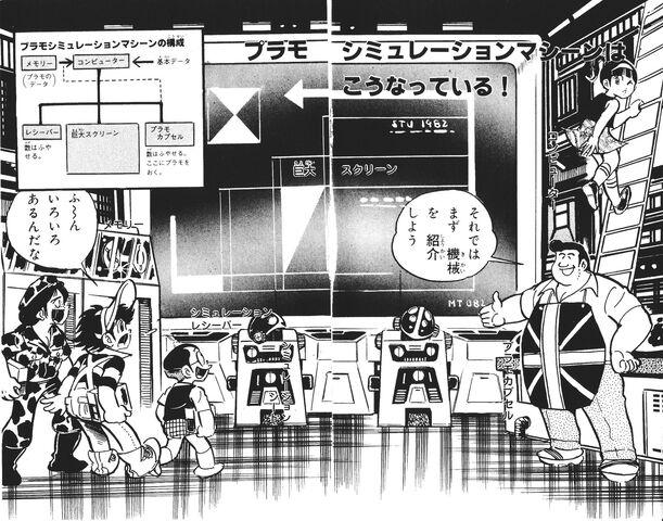 File:Plamo-Kyoshiro scan 10.jpeg