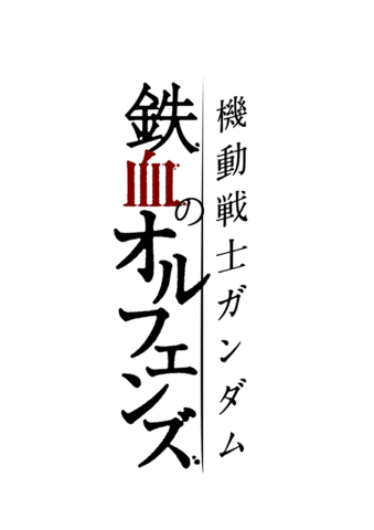 File:Mobile Suit Gundam IRON-BLOODED ORPHANS logo.png