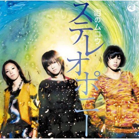 File:Namida no Mukou Single Cover.jpg