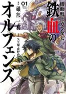 IRON-BLOODED ORPHANS (Manga) Vol.1