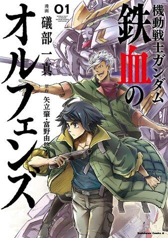 File:IRON-BLOODED ORPHANS (Manga) Vol.1.jpg