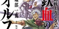 Mobile Suit Gundam IRON-BLOODED ORPHANS (Manga)