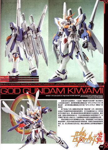File:GF13-01 God Gundam Kiwaivi.jpg