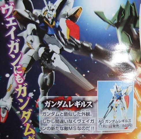 File:Vagan Gundam - Name.jpg