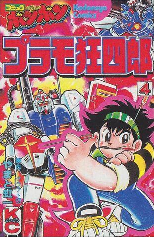 File:Plamo-Kyoshiro Original 4.jpg