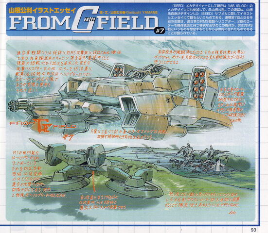 File:From the g field.jpg