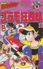 Plamo-Kyoshiro Original 8