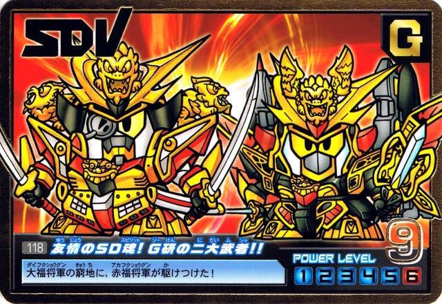 File:Gundam Boy SD 12.jpg