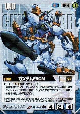 File:F90M - Gundam F90 Marine Type - Gundam War Card.jpg