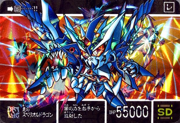 File:Evil Superior Dragon.jpg