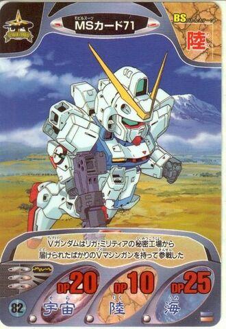 File:Gundam Combat 39.jpeg