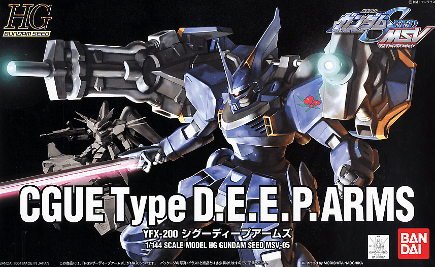File:HG CGUE Type DEEP Arms Cover.png