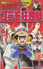 Plamo-Kyoshiro Original 9
