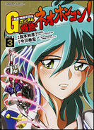 G-Gundam Super Class! Burning Neo Hong Kong Vol.3