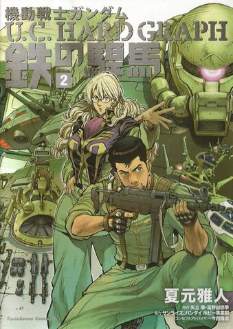 File:Gundam U.C. Hardgraph IRON MUSTANG Vol.2 Cover.jpg
