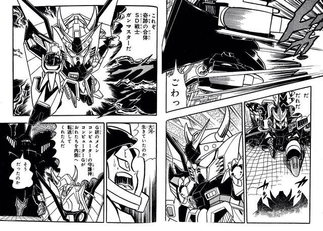 File:Hyper Senshi Gundam Boy 01.jpg