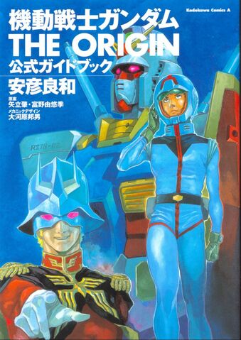 File:Mobile Suit Gundam The Origin Guide Book 1.jpg