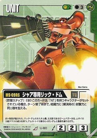 File:MS09RS GundamWarCard.jpg
