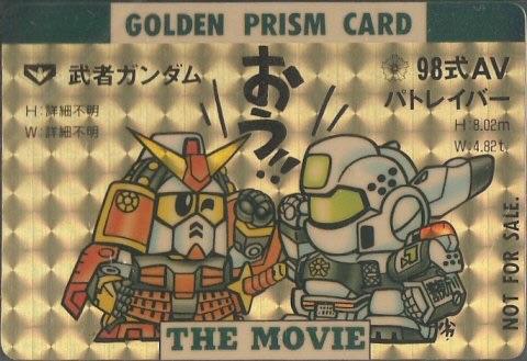 File:Musha Gundam Patlabor.jpg