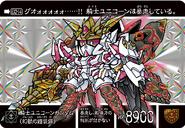KnightUnicornEX2