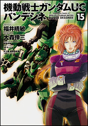 File:Mobile Suit Gundam Unicorn Bande Dessinee Vol. 15.jpg