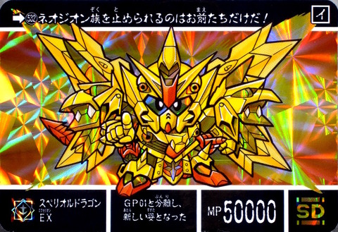 File:Superior Dragon EX.jpg