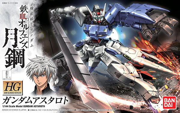 File:HG Gundam Astaroth.jpg