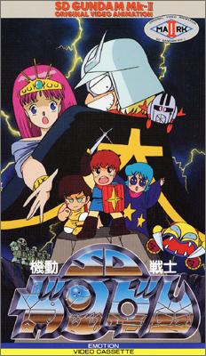 File:Kidou Senshi SD Gundam Mk II.jpg