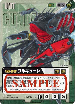 File:GR-AMX-103P.jpg