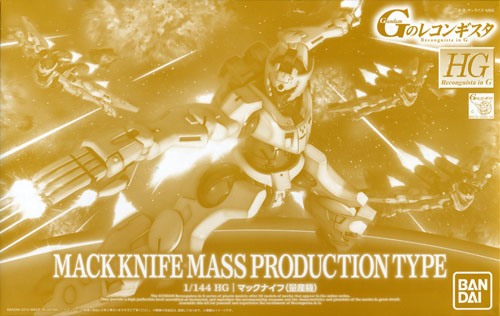 File:HG Mack Knife Mass Production Type.jpg