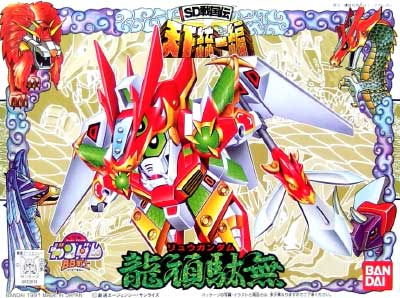 File:BB Senshi 083.jpg