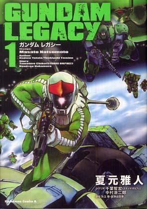 File:Gundam Legacy.jpg