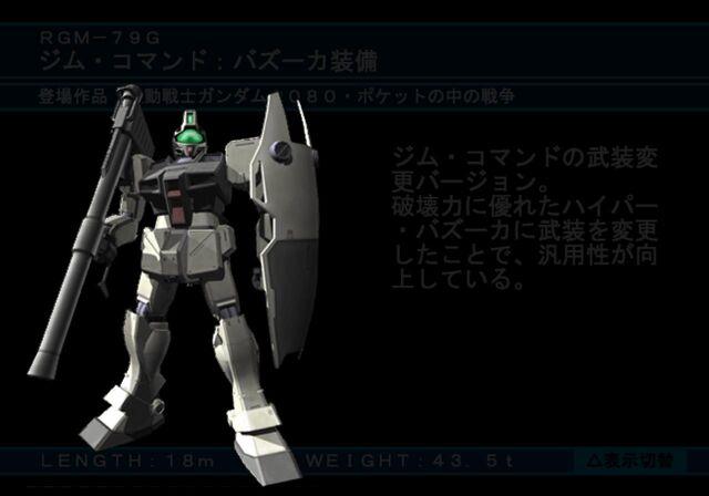 File:Rgm-79g-bazooka.jpg