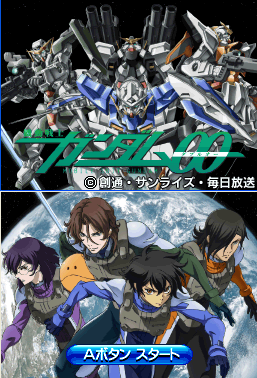 File:Gundam00DS-startup.png
