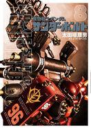 Mobile Suit Gundam Thunderbolt Vol.8