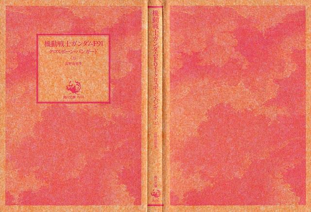 File:GundamF91 01 000c.jpg